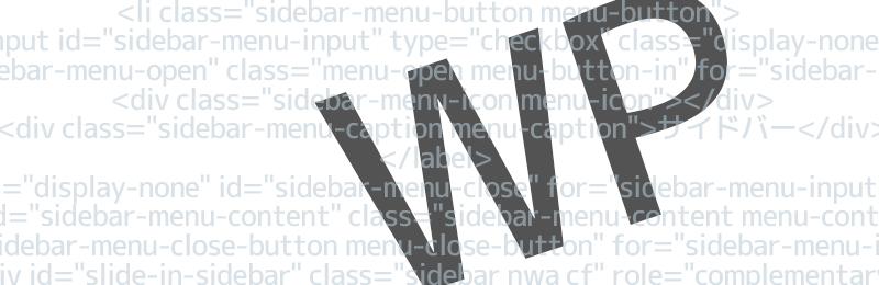 WPやWEBサイトイメージ
