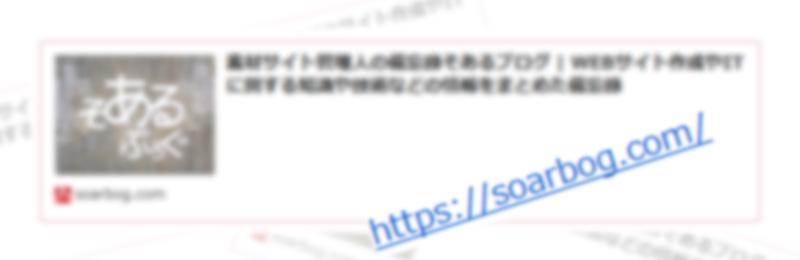 ブログカードのイメージ