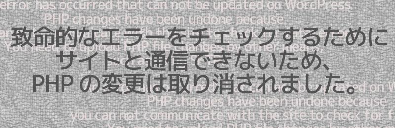 致命的なエラーをチェックするためにサイトと通信できないため、PHP の変更は取り消されました。イメージ