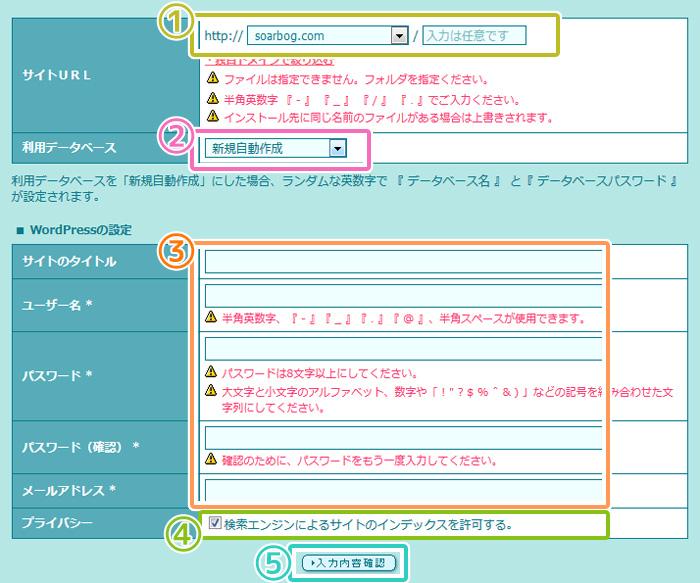 ロリポップWordPress(ワードプレス)簡単インストール