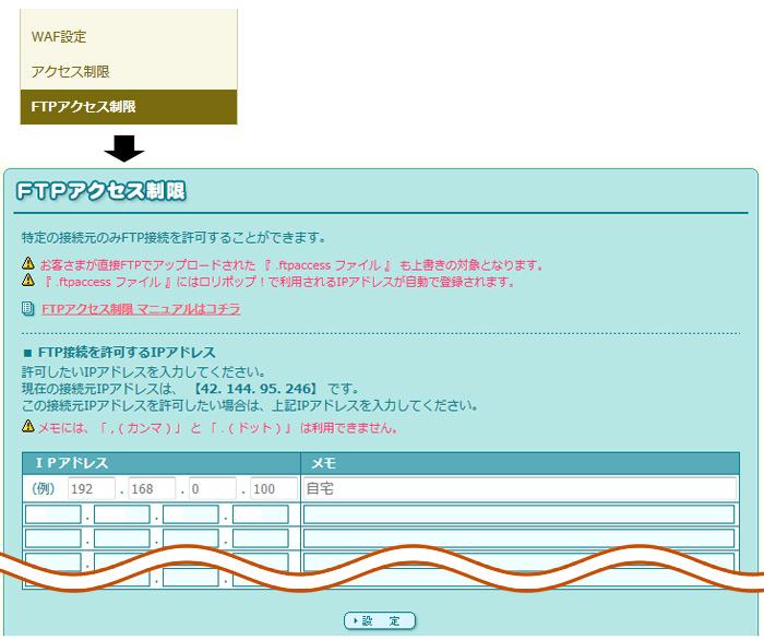 ロリポップWordPress(ワードプレス)簡単インストールエラーFTPアクセス制限