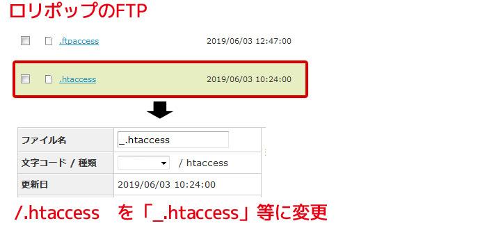 ロリポップWordPress(ワードプレス)簡単インストールエラーhtaccess