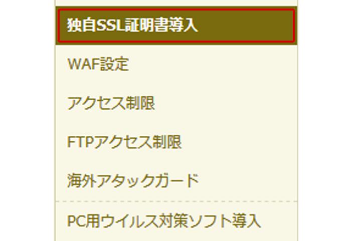 ロリポップ独自SSL(無料)設定