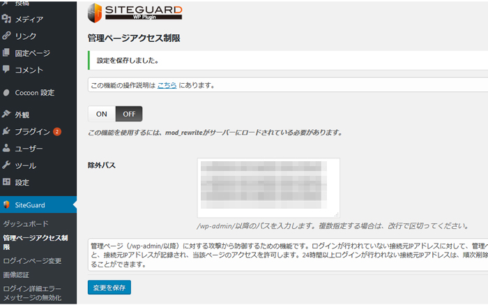 SiteGuard WP Plugin プラグイン