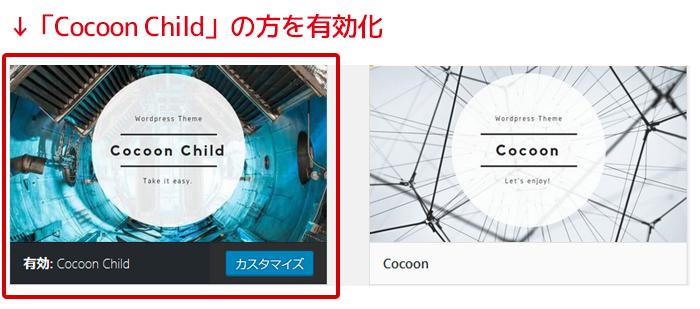 無料WordPressテーマCocoon(コクーン)導入方法