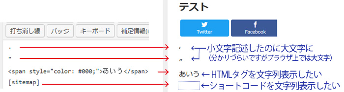 HTMLタグやコード、特殊文字を文字列として表示させる