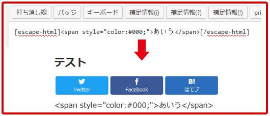 HTML認識しないエスケープショートコード