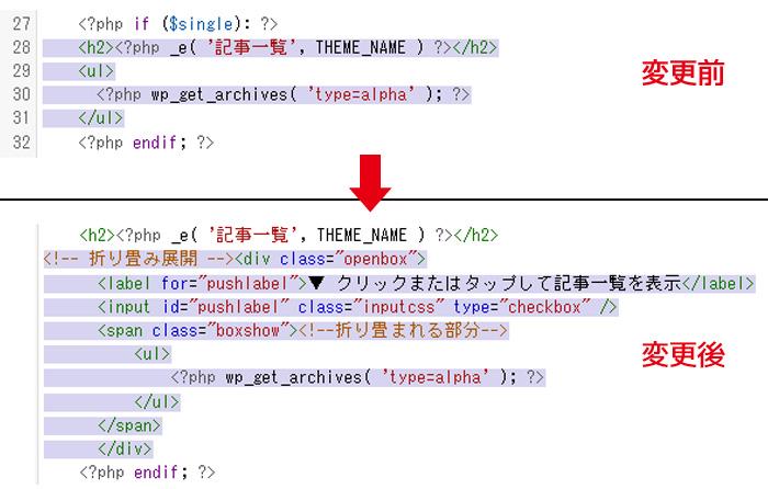 CocoonでHTMLサイトマップに折りたたみ機能を付ける