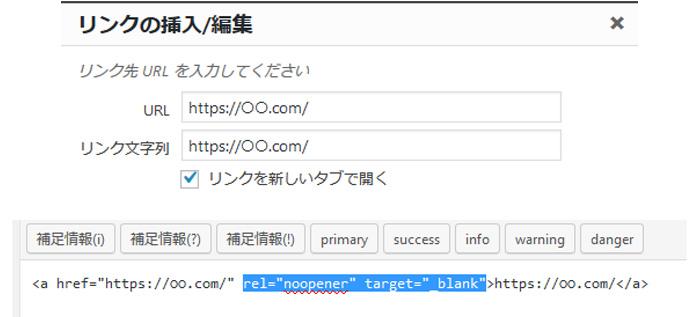 rel属性【nofollow】【noopener】target属性【_blank】について