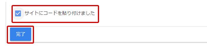 Googleアドセンス(登録)審査申請する手順方法