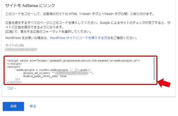 Googleアドセンスに新しく作ったWEBサイト追加