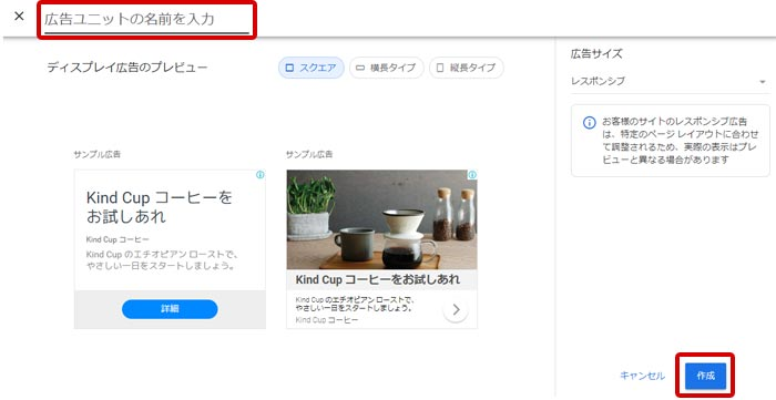 Cocoonにてグーグル広告を貼る方法(審査通過後)