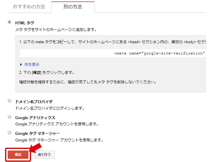 Google Search ConsoleにWEBサイト登録(WordPressテーマ「Cocoon」でのやり方)