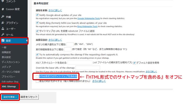 Search Console「送信された URL に noindex タグが追加されています」エラー