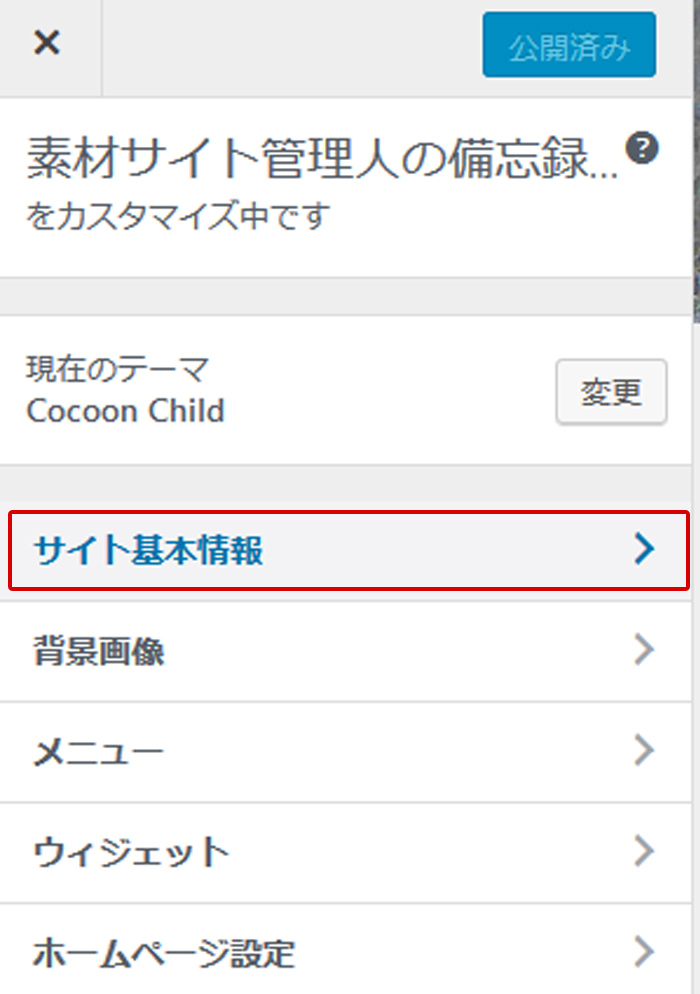 CocoonWEBサイトアイコン設定