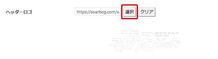 Cocoonヘッダーのサイト名ロゴ画像に変更