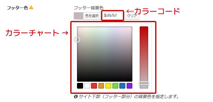 「Cocoon」フッターの色を変える