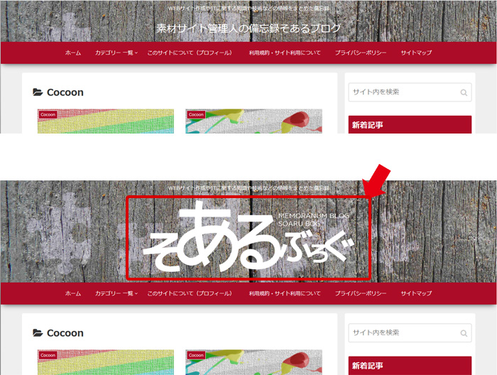 「Cocoon」ヘッダーのサイト名をロゴ画像に変更