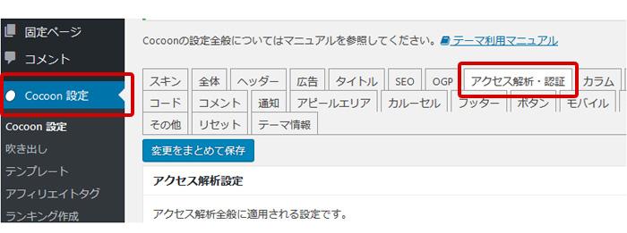 「Cocoon」Google Analyticsアクセス解析埋め込み