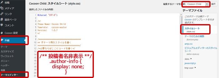 WordPress投稿者名をCSSで非表示にする