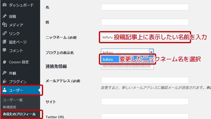 WordPress投稿者の表示名「ユーザ名」から「ニックネーム」へ変更