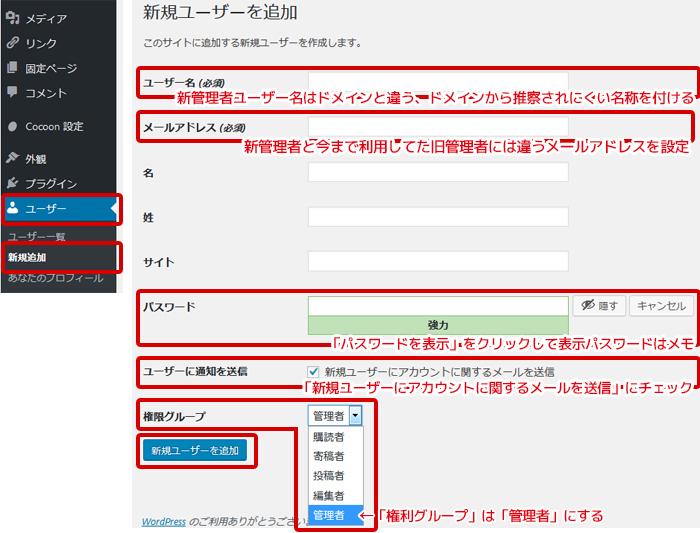 WordPressログインユーザー名変更(管理者追加・交代)