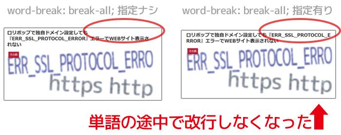 投稿タイトル意図しない所で改行させないCSSコード