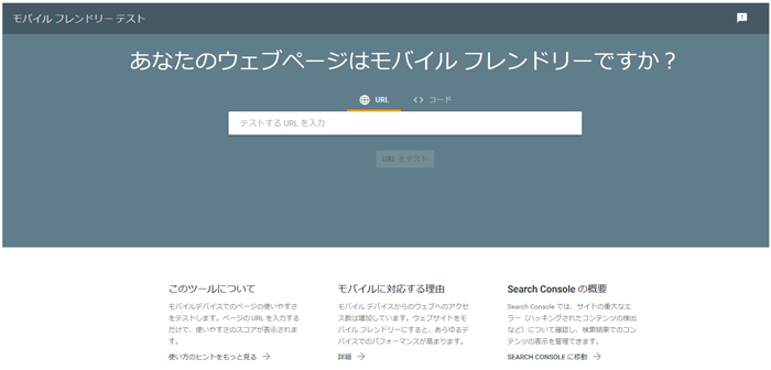 「モバイルフレンドリーテスト」Google公式ツール