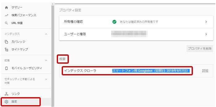 Google Search Console「モバイルファーストインデックスに切り替わりました」通知