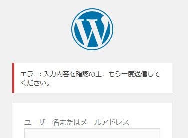 WordPress管理画面への不正ログイン対策「SiteGuard WP Plugin」プラグイン