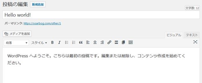 ワードプレス投稿画面旧バージョンにする方法「Classic Editor」