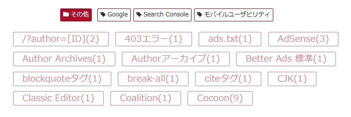 WordPressタグクラウド