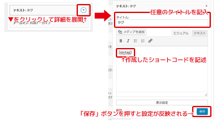 WordPressタグクラウド(タグ一覧)をサイドバーに表示