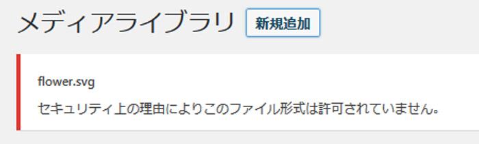 WordPress「セキュリティ上の理由によりこのファイル形式は許可されません」