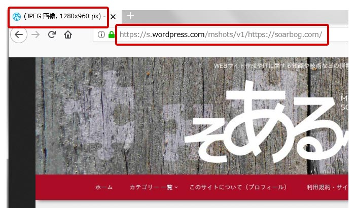 URLパラメータでスクリーンショット自動生成できるAPI「WP REST API」