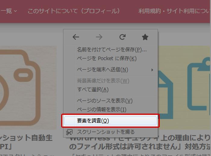 開発者ツール(Firefox)WEBページスクリーンショット