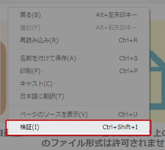 開発者ツール(Chrome)WEBページスクリーンショット