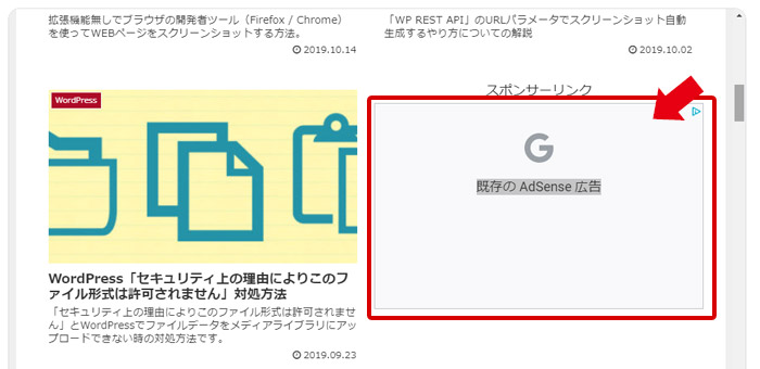 Google AdSense「自動広告が改善されます」通知プレビュー確認
