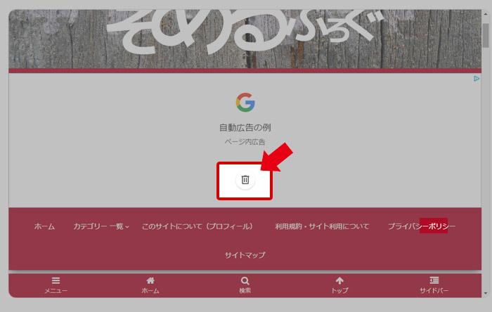 Google AdSense「自動広告が改善されます」削除