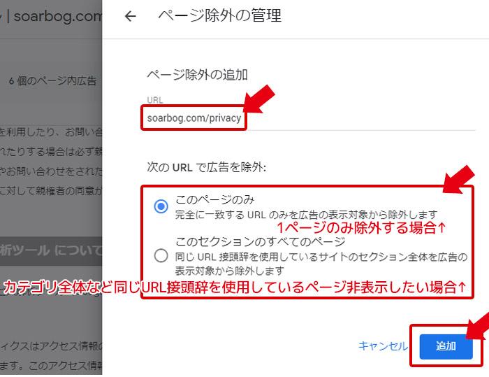 Google AdSense広告表示除外設定