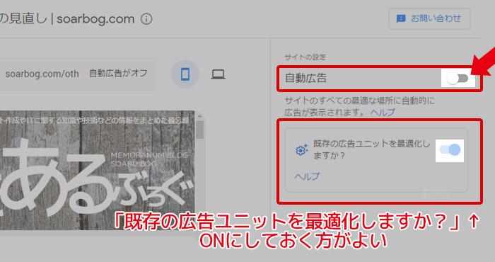 Google AdSense自動広告表示OFF