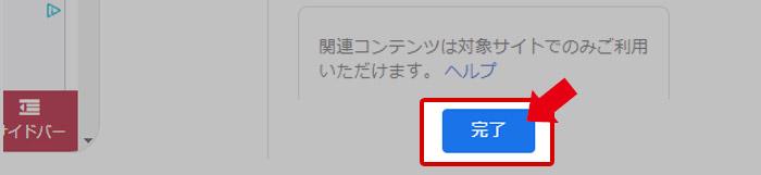 Google AdSense「自動広告が改善されます」