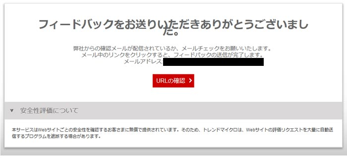 WEBサイト安全性評価「未評価」対処法(トレンドマイクロ)