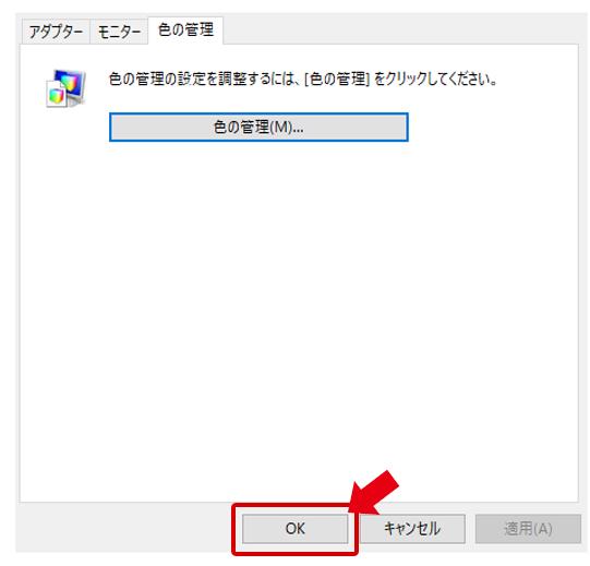 Photoshop(Windows10)モニターのプロファイルに問題があります 対処法