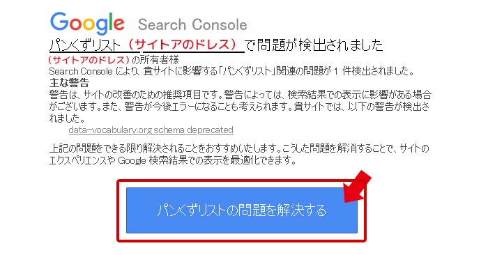 Google Search Console【パンくずリストで問題が検出されました(data-vocabulary.org)】警告