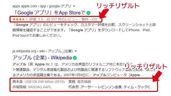 Google Search Console パンくずリストで問題が検出されました(data-vocabulary.org)警告 リッチリザルト