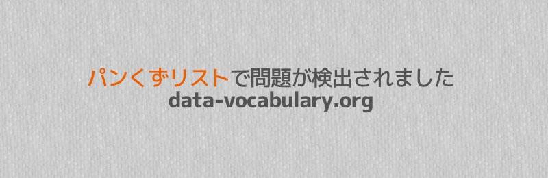 パンくずリストで問題が検出されました(data-vocabulary.org)