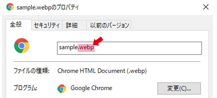 WebP(ウェッピー)