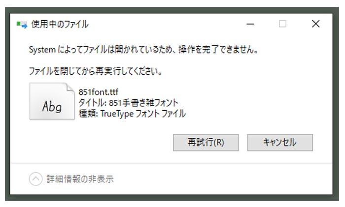 「Sytemによってファイルは開かれているため、操作を完了できません。」Windowsフォント削除できない