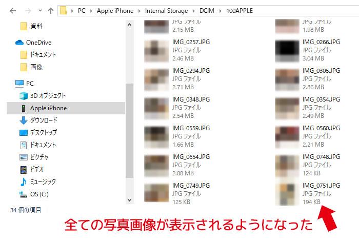 iPhoneをPC(Windows10)に接続しても写真(DCIMフォルダ)が表示されないエラー